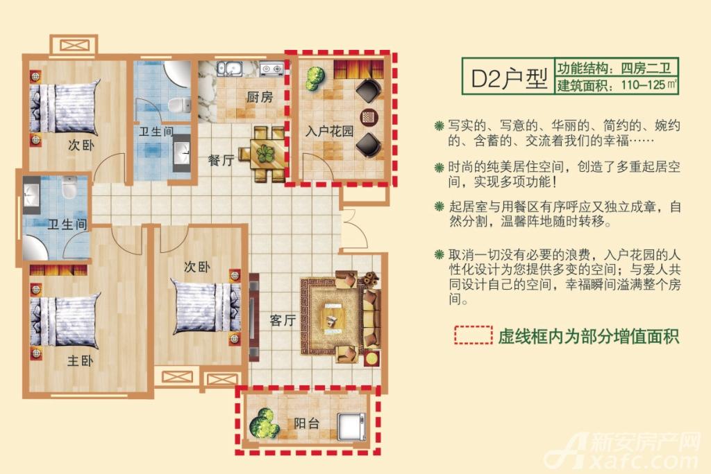 和顺新里程D2户型图4室2厅125平米