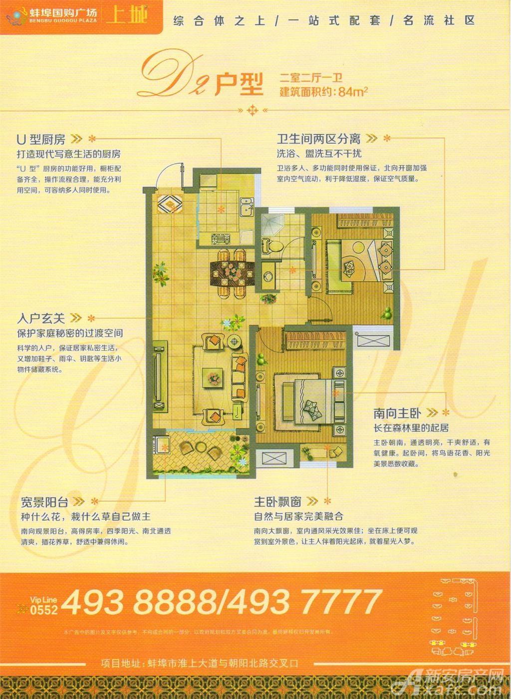 蚌埠国购广场D2户型2室2厅84平米