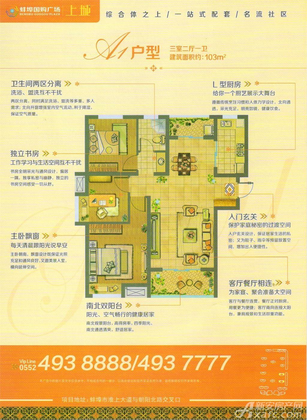 蚌埠国购广场A1户型3室2厅103平米