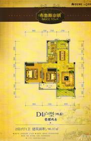绿地世纪城绿地世纪城D4户型2室2厅98.37㎡