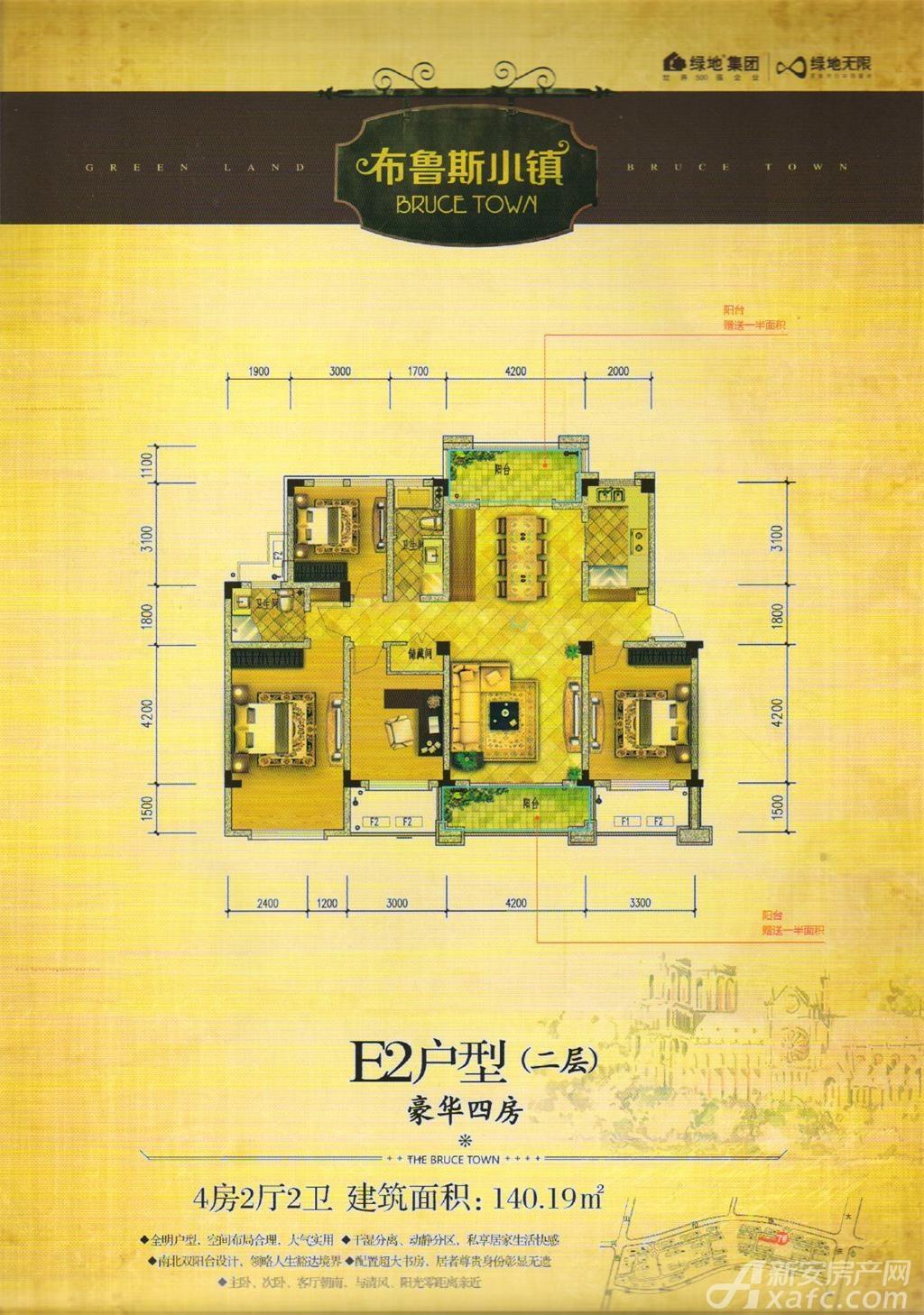 绿地世纪城绿地世纪城E2户型4室2厅140.19平米