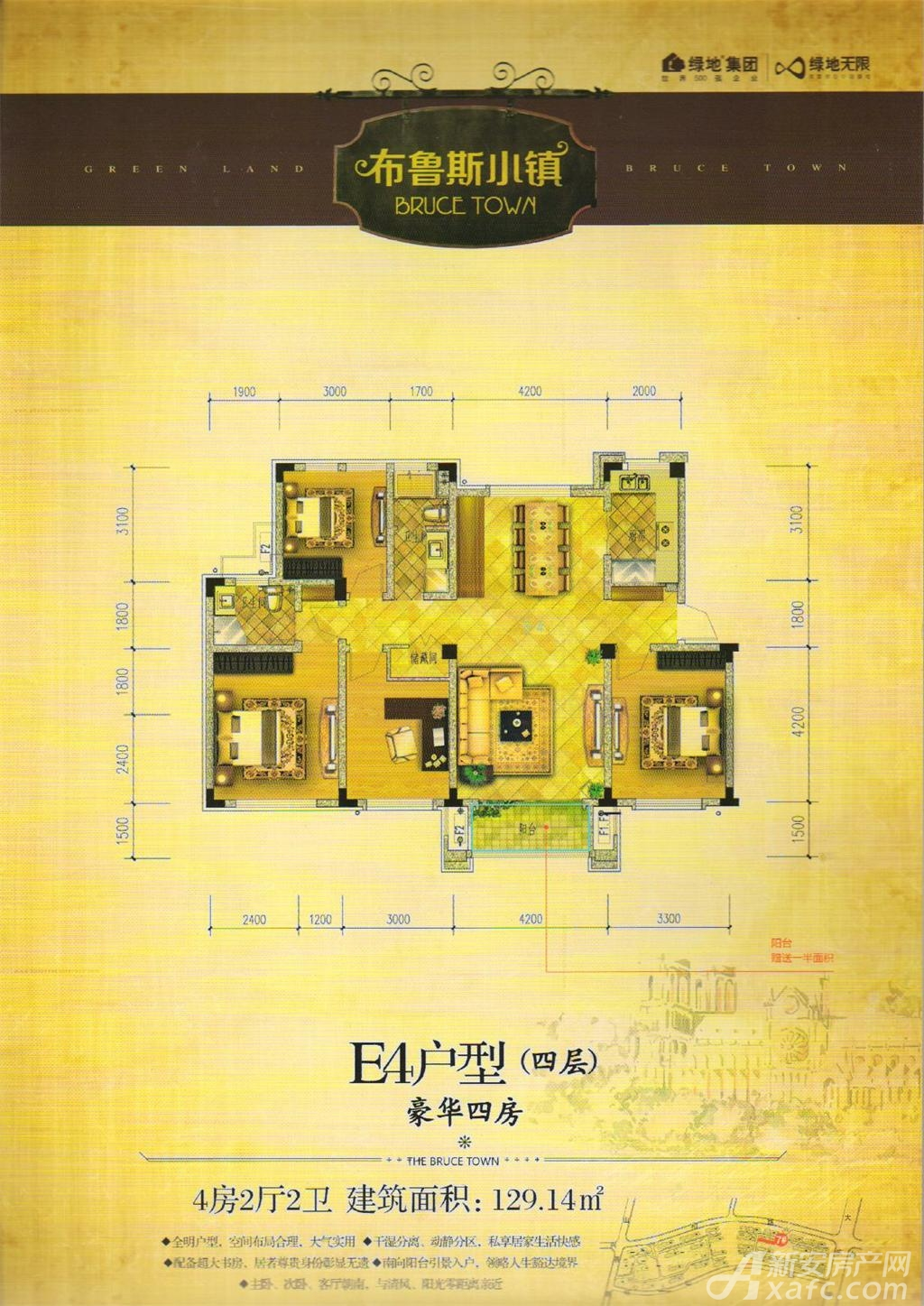绿地世纪城绿地世纪城E4户型4室2厅129.14平米