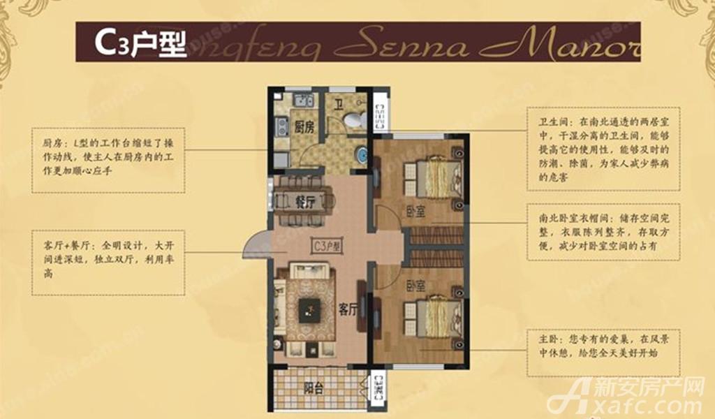 铜峰塞纳庄园C3户型2室2厅91.48平米