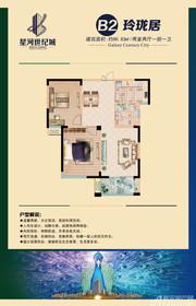星河世纪城星河世纪城B2玲珑居2室2厅90.83㎡