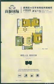 胜锦尚城国际F1户型3室2厅126.56㎡