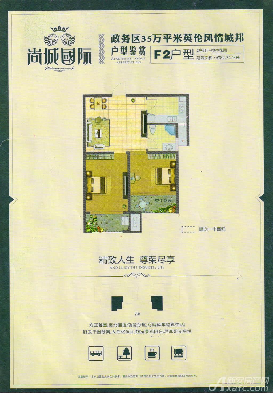 胜锦尚城国际F2户型2室2厅82.71平米