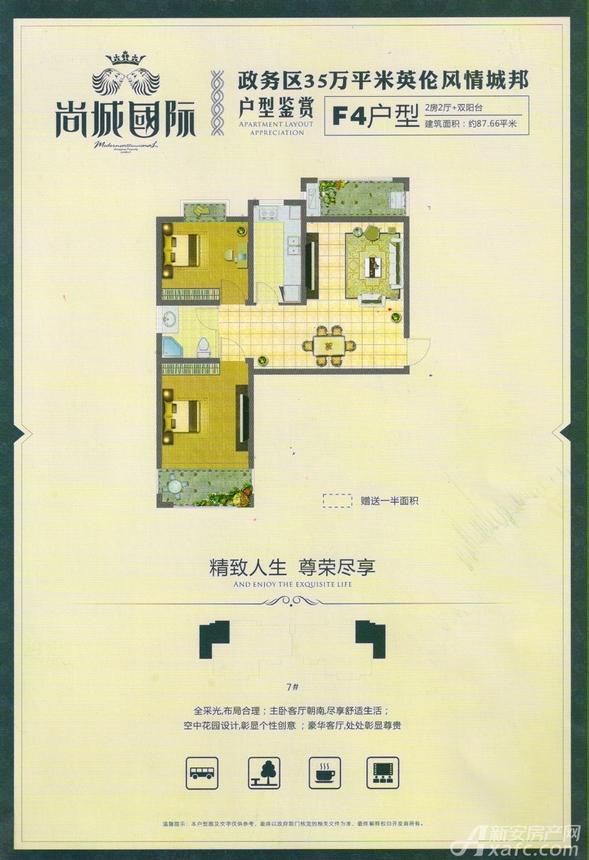 胜锦尚城国际F4户型2室2厅87.66平米