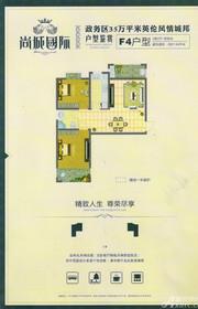 胜锦尚城国际F4户型2室2厅87.66㎡