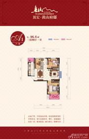 黄山府邸黄山府邸A1户型3室2厅96.6㎡