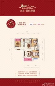 黄山府邸黄山府邸B1户型3室2厅119.27㎡