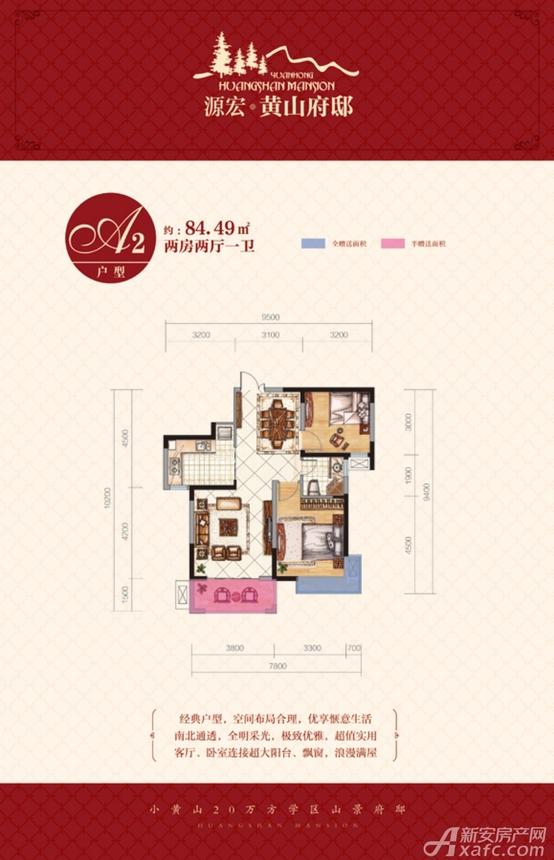 黄山府邸黄山府邸A2户型2室2厅84.49平米