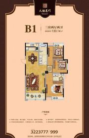 大塘名门大塘名门B1户型3室2厅133.14㎡