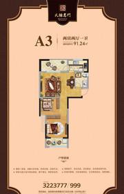 大塘名门大塘名门A3户型2室2厅91.24㎡