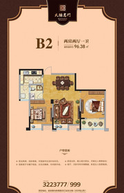 大塘名门大塘名门B2户型2室2厅96.38㎡
