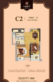 大塘名门大塘名门C2户型1室2厅51.33㎡