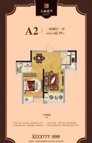 大塘名门大塘名门A2户型1室2厅62.79㎡