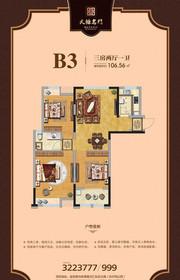 大塘名门大塘名门B3户型3室2厅106.56㎡