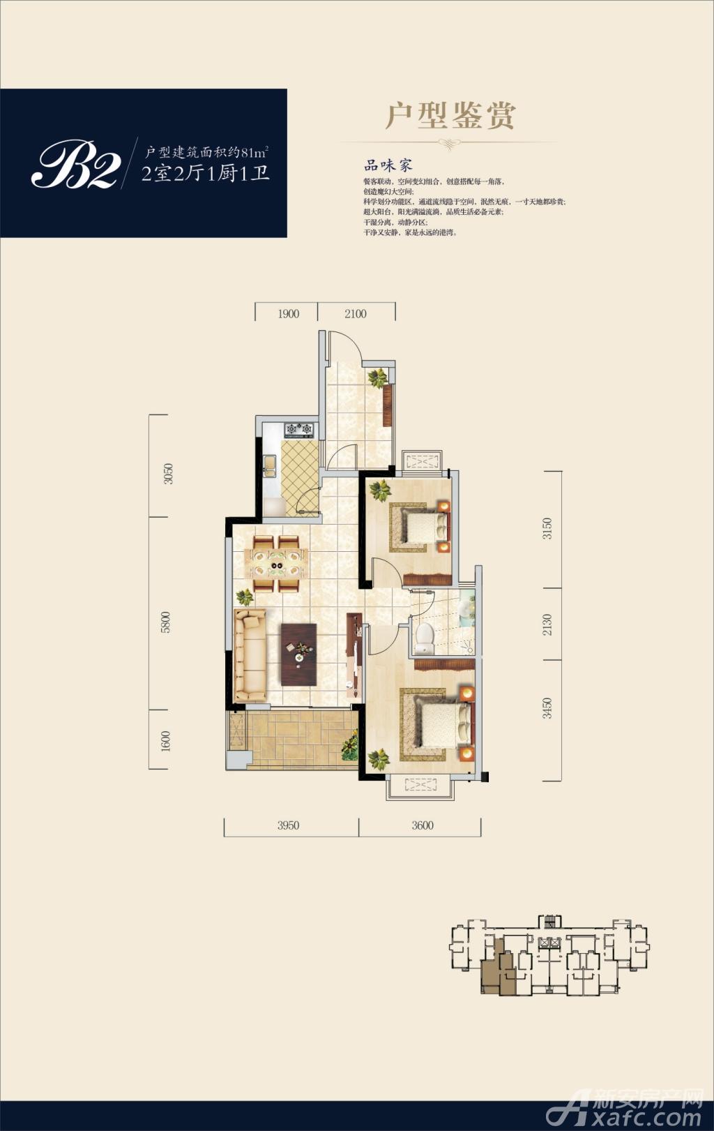 银河湾银河湾B2户型图2室2厅81平米