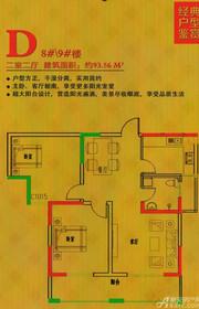 东成国际广场D户型2室2厅93.56㎡