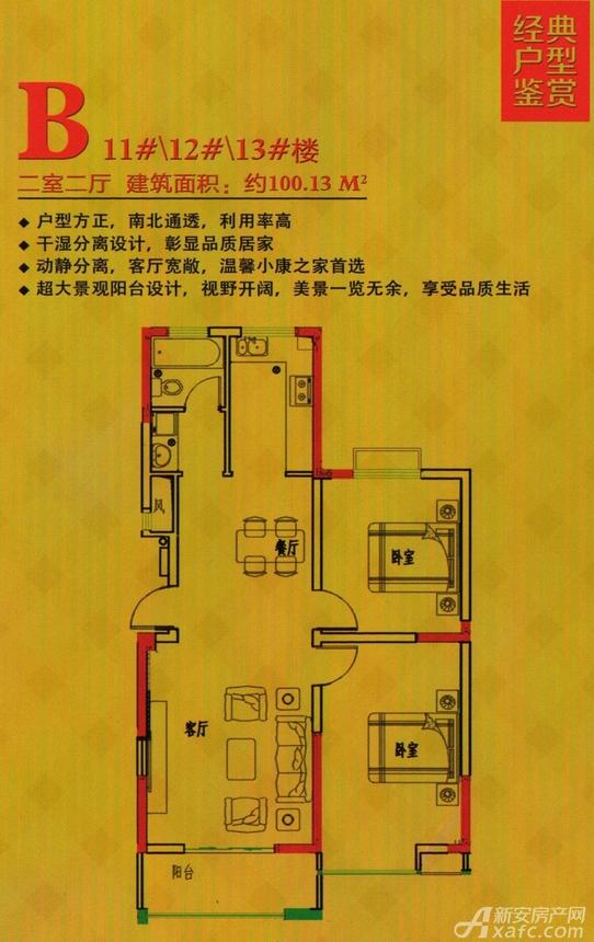 东成国际广场B户型2室2厅100.13平米