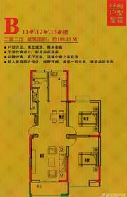 东成国际广场B户型2室2厅100.13㎡