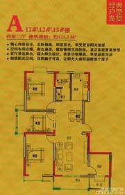 东成国际广场A户型4室2厅125.2㎡