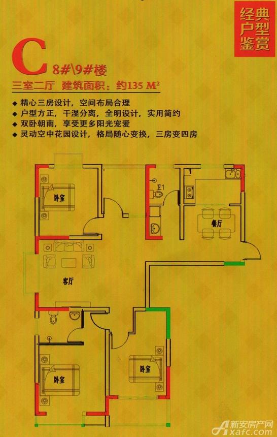 东成国际广场C户型3室2厅135平米