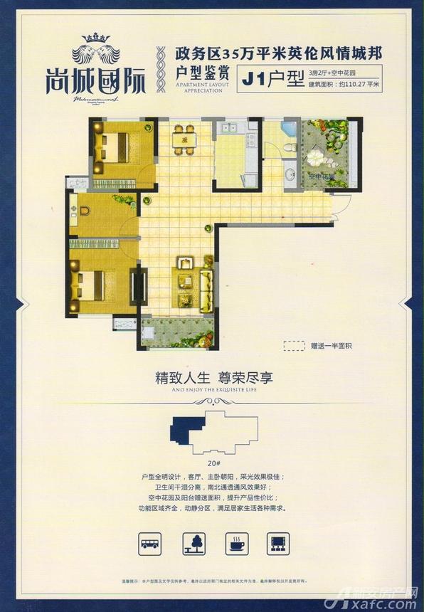 胜锦尚城国际J1户型3室2厅110.27平米