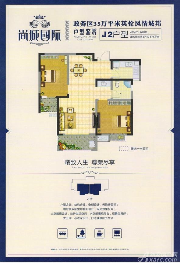 胜锦尚城国际J2户型2室2厅87.42平米