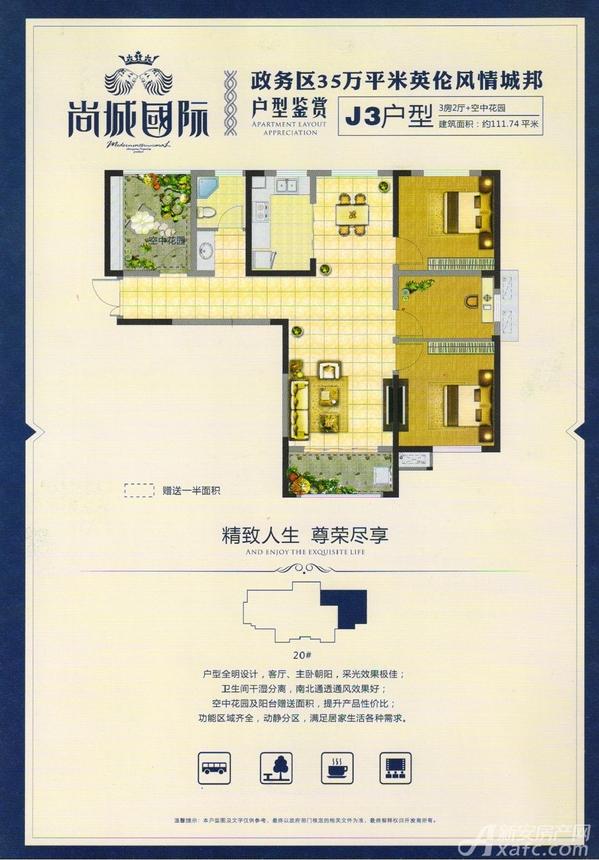 胜锦尚城国际J3户型3室2厅111.74平米