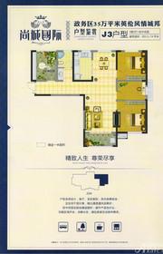 胜锦尚城国际J3户型3室2厅111.74㎡