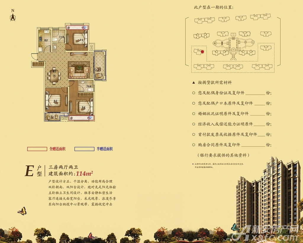 君悦学府E户型3室2厅114平米