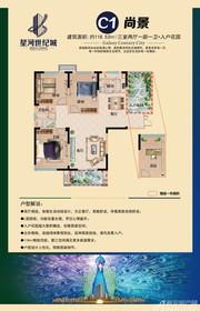 星河世纪城星河世纪城C1尚景3室2厅118.53㎡