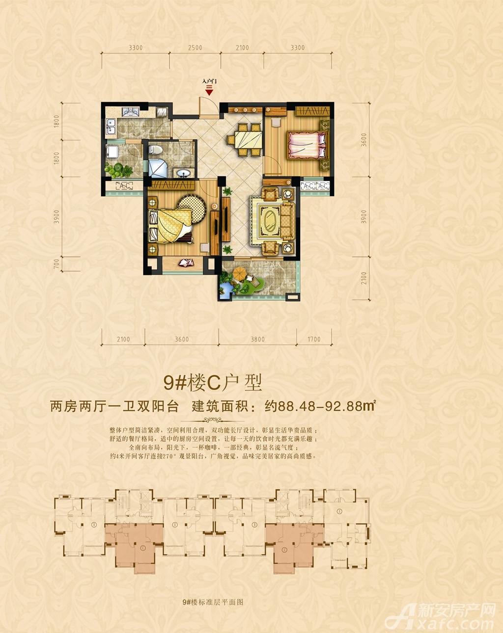公园道壹号C户型2室2厅88.48平米