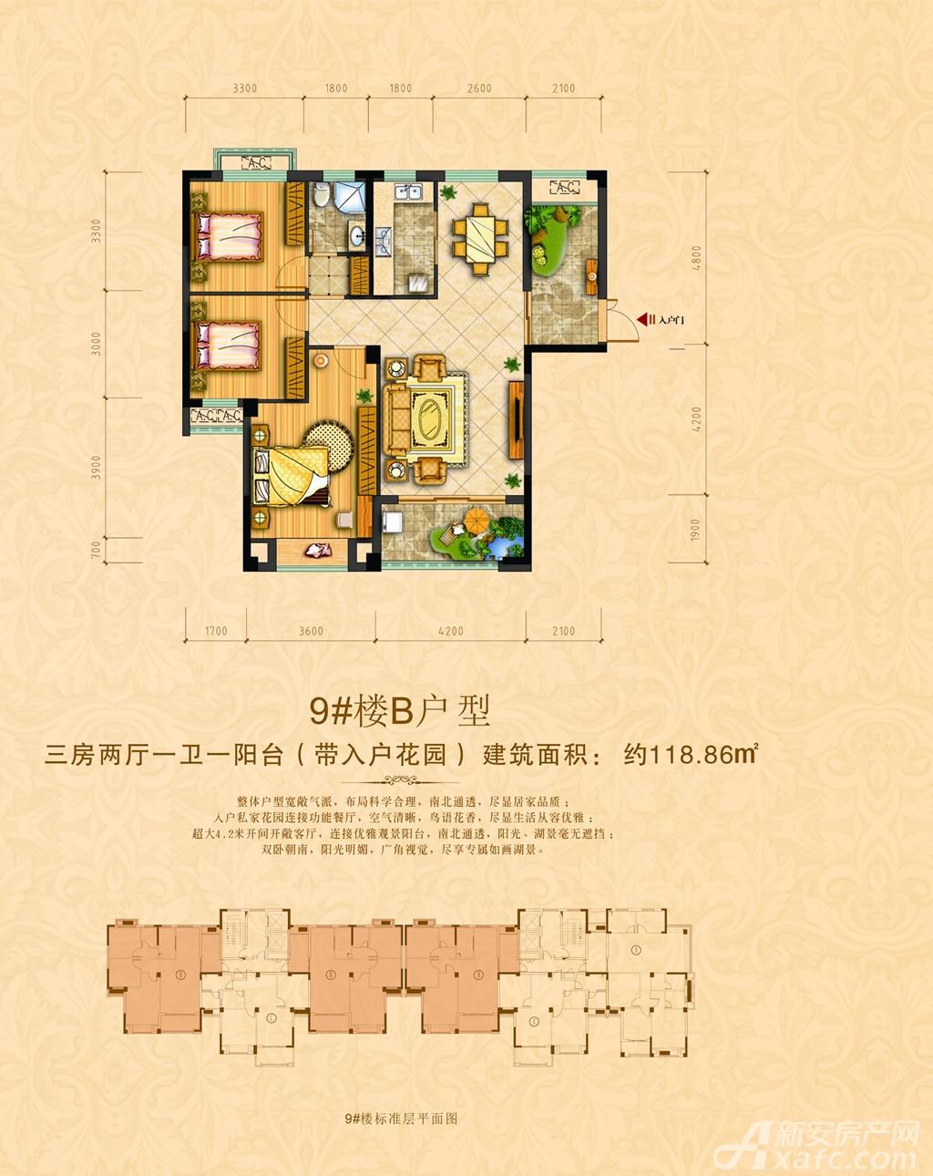 公园道壹号B户型3室2厅118.86平米