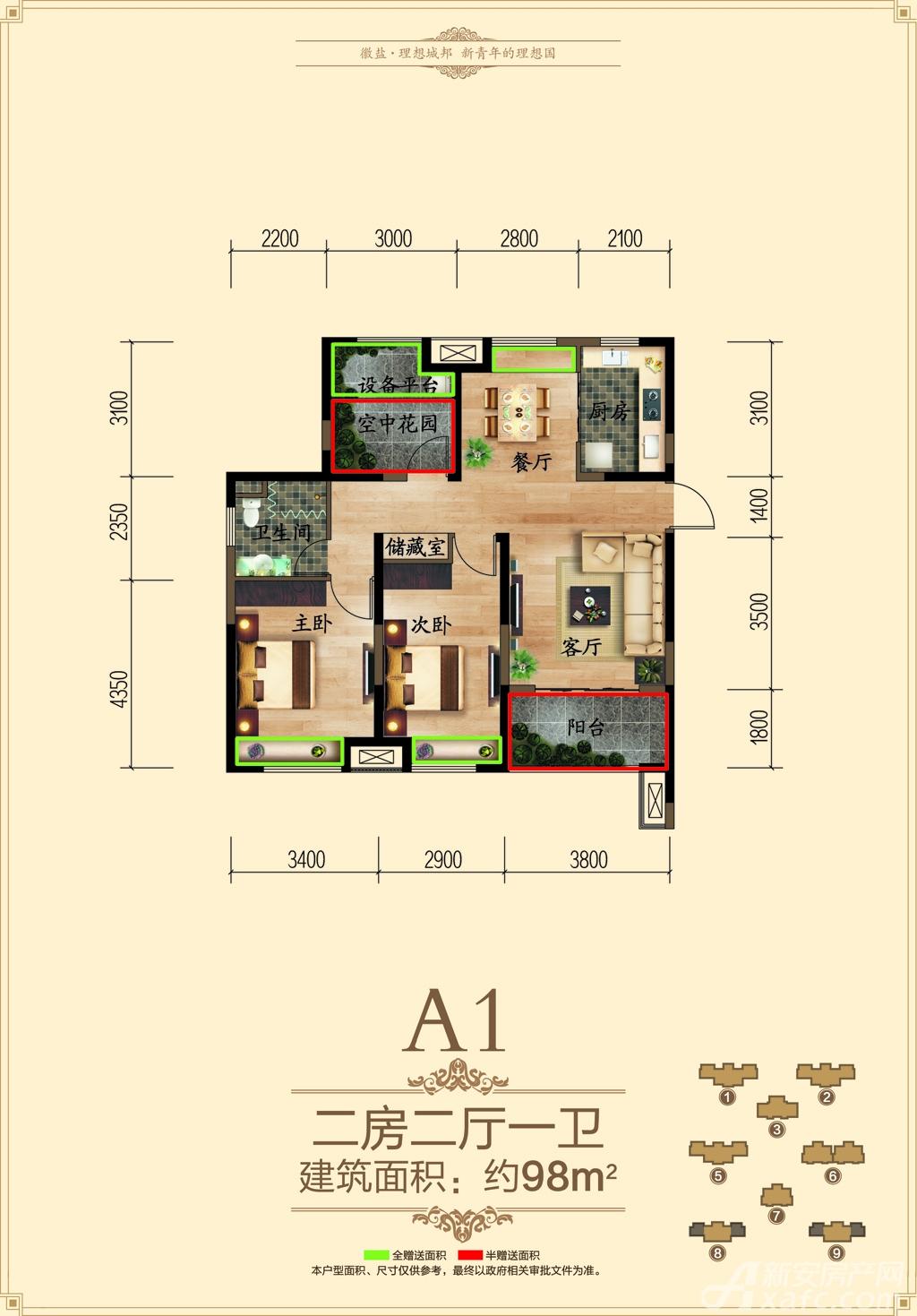 徽盐世纪广场A1户型2室2厅98平米