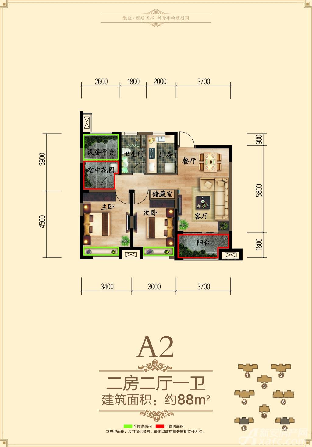 徽盐世纪广场A2户型2室2厅88平米