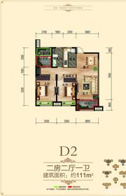 徽盐世纪广场D2户型2室2厅111㎡