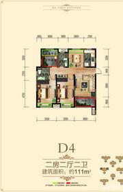徽盐世纪广场D4户型2室2厅111㎡