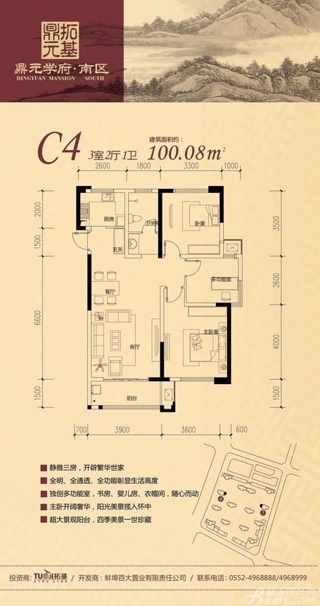 拓基鼎元学府C4户型图3室2厅100.08平米