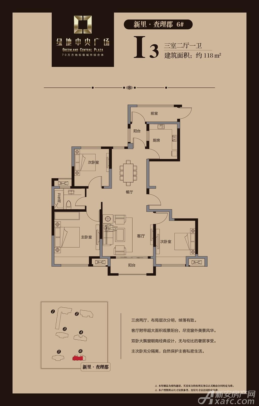 绿地中央广场查理郡I3户型3室2厅118平米
