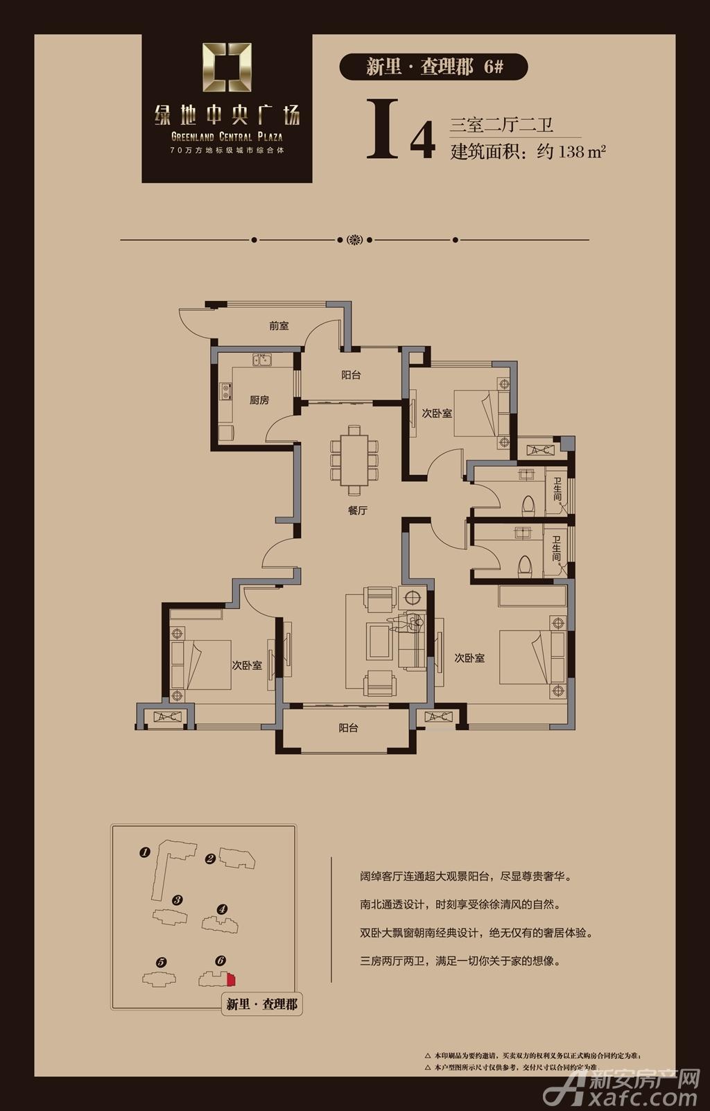 绿地中央广场查理郡I4户型3室2厅138平米