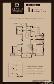 绿地中央广场查理郡I4户型3室2厅138㎡
