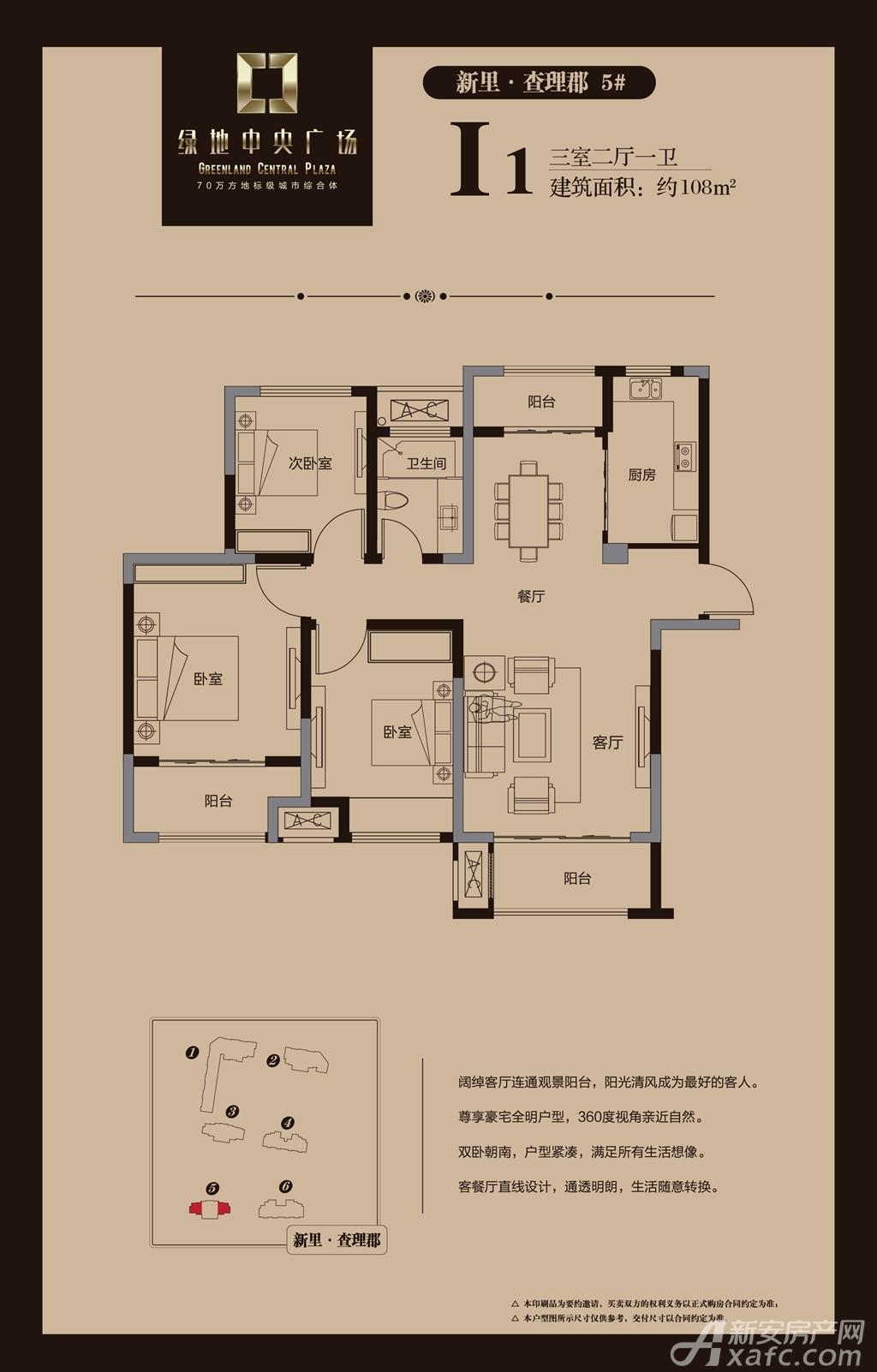 绿地中央广场查理郡I1户型3室2厅108平米