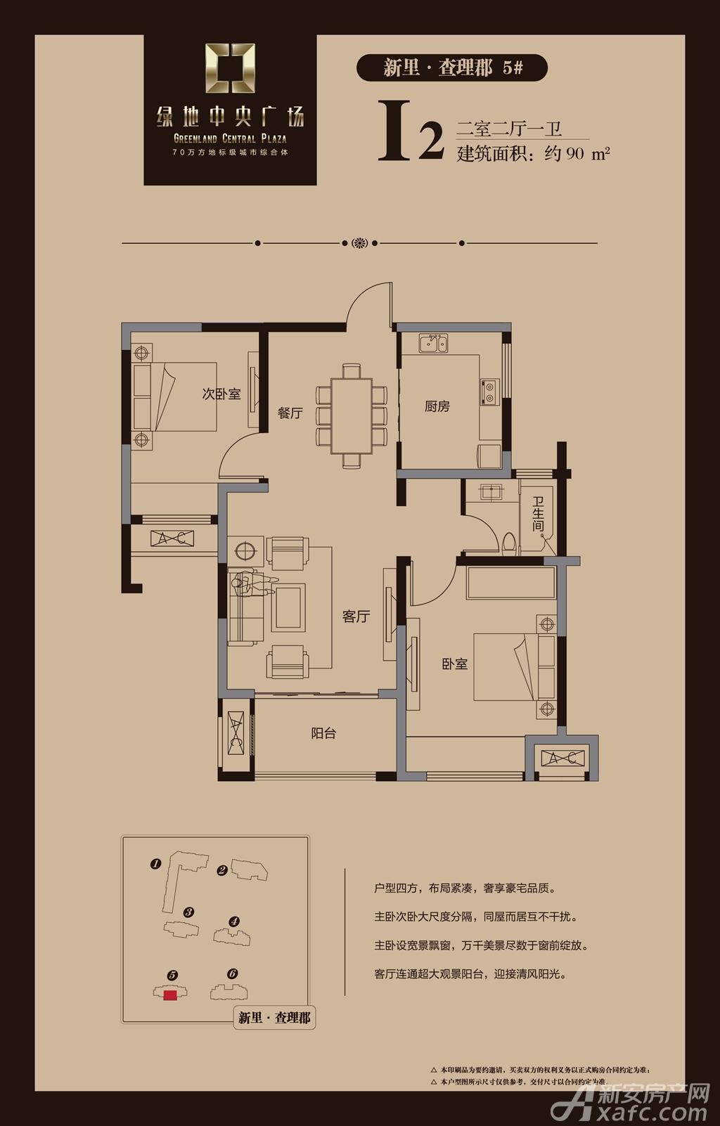 绿地中央广场查理郡I2户型2室2厅90平米