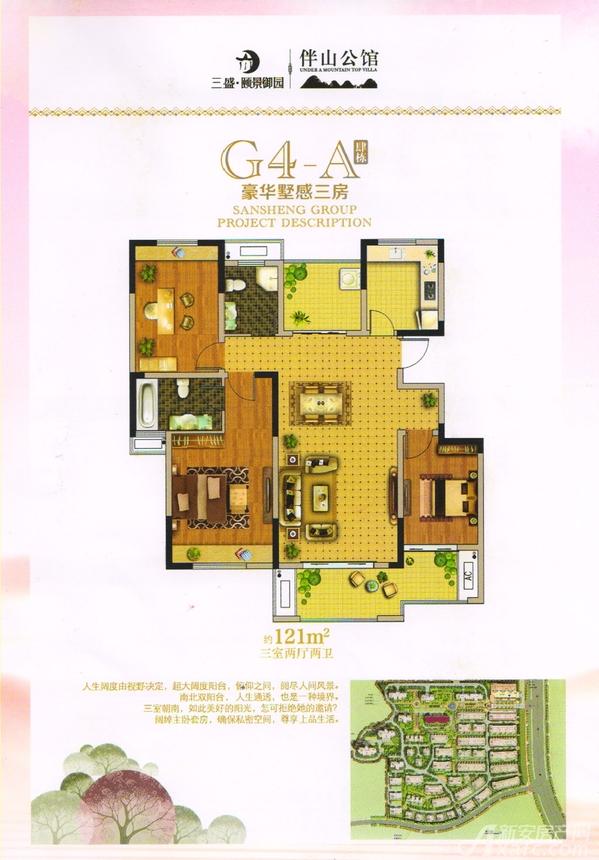 三盛颐景御园G4-A户型(高层)3室2厅121平米