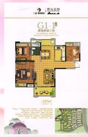 三盛颐景御园G1-1户型3室2厅107㎡