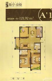 敬亭春晓敬亭春晓A'1户型图2室2厅121.92㎡