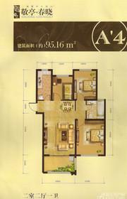 敬亭春晓敬亭春晓A'4户型图2室2厅95.16㎡