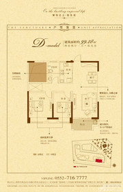 海亮熙园D户型2室2厅99.28㎡